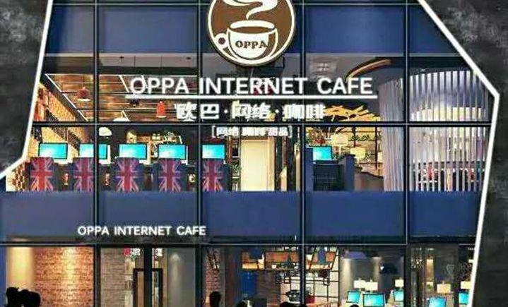 欧巴网络咖啡