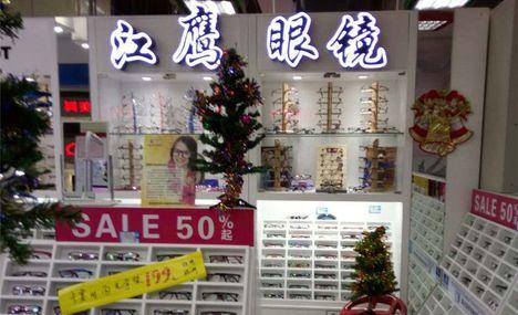 江鹰眼镜 - 大图