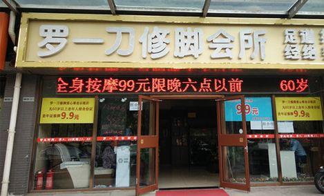 罗一刀修脚会所(财经大学店)