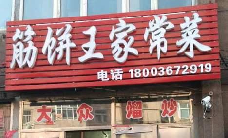 筋饼王家常菜