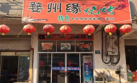 婺州缘烧烤