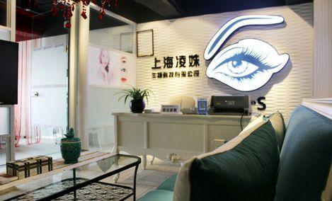 上海凌姝生物科技有限公司
