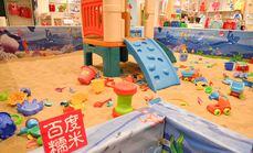 童梦奇境沙池