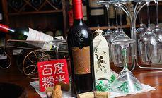 兰泉红酒庄(淘金东路店)