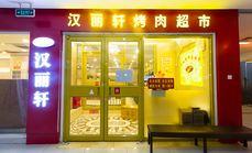 汉丽轩梨园店单人午餐自助