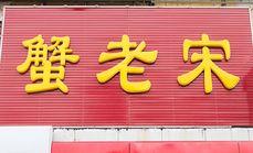 蟹老宋99元餐