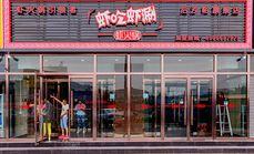 虾吃虾涮美味双人餐