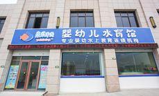 鱼乐贝贝婴幼儿水育馆(东城半岛店)