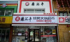 鼎汇丰烧烤火锅超市(革新街店)