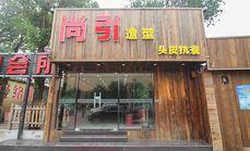 尚引造型单人剪刘海套餐