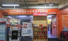 安吉物业699元单人服务