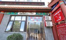 北京龙山中医医院