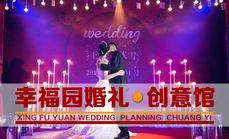 幸福园婚礼浪漫星空炫彩