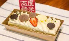皇家慕司小蛋糕4选5