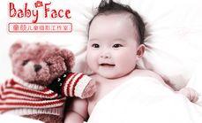Babyface童颜儿童摄影