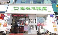 隆胜达粥店(物流体验店)