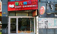 单人单次婴幼儿游泳套餐