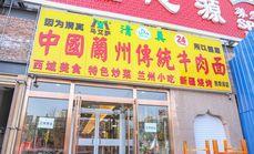 中国兰州牛肉面50元代金券
