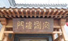 门楼涮肉双人老北京涮肉套餐