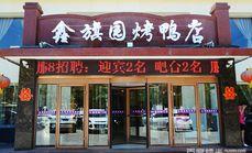 鑫旗园酒店100元代金券