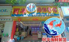 阿华海鲜餐馆