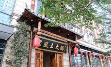 蜀风王火锅(东泰禾店)