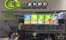 蜜菓蜜制鲜饮饮品5选1