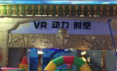VR动力时空
