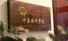 尚古醫文中医理疗中心(长安路店)