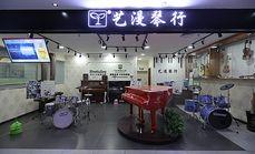 艺漫琴行(沈河四部店)