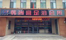 韩尚宫足浴会所