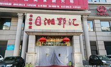 湘鄂汇五棵松店12人套餐