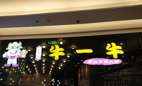 牛一牛潮汕牛肉火锅(爱琴海店)