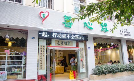 善心缘(翠湖店)