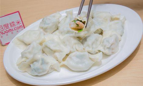 鑫记饺子馆