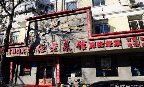 福源老菜馆
