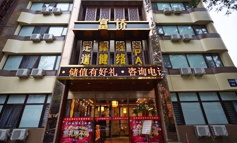 鑫麟阁足道(万寿路店)