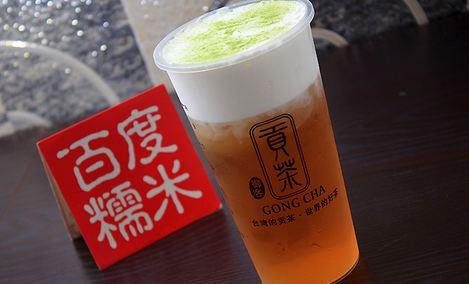 贡茶(解放北店)