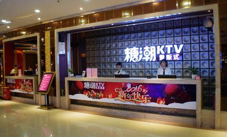糖潮KTV(李家村万达店)