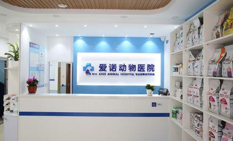爱诺伴侣动物医院(黄浦江路店)