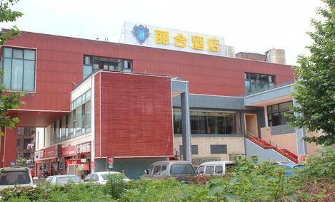 丽合酒店(陆景苑店)