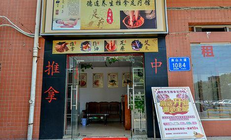 德连养生推拿(南山店)