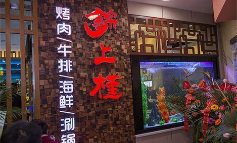 锦上槿牛排海鲜涮锅烤肉自助 - 大图