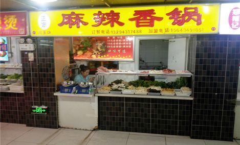 高玉珠麻辣香锅