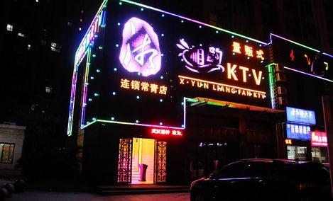 湘韵KTV