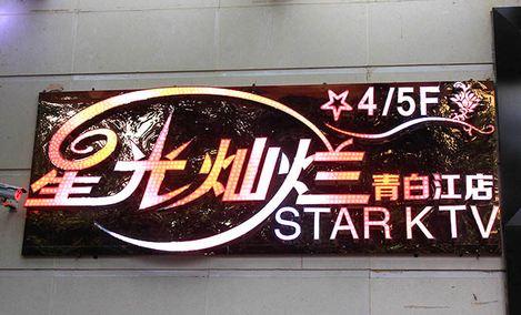 星光灿烂KTV(青白江店)