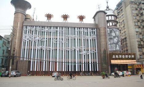 鑫龙潭KTV音乐会所
