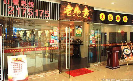 老地方土锅(99广场店)