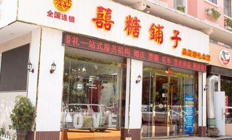 喜糖铺子(楚街店)