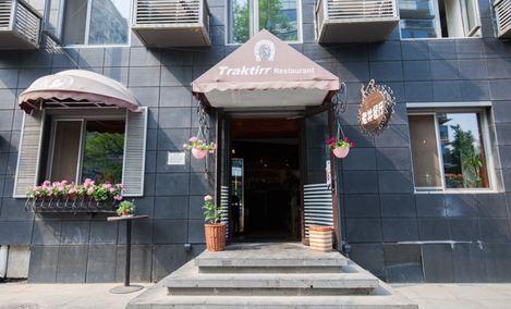 老井俄式餐厅